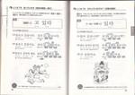 最もシンプルな韓国語マニュアル