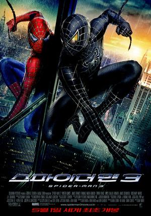 韓国のスパイダーマン3のポスターです。