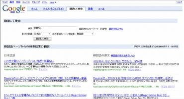 Googletra
