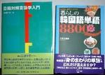 「日韓対照言語学入門」と「暮らしの韓国語単語8800」