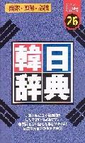 ダイソー韓日辞典