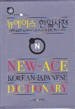 NEW-ACE