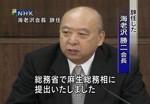海老沢会長が辞任