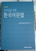 外国人のための韓国語文法