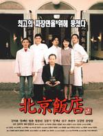 韓国映画『北京飯店』