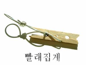 clothespin01