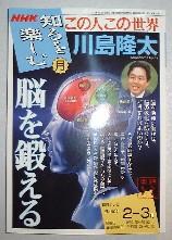 NHK知るを楽しむ この人この世界 脳を鍛える|川島隆太