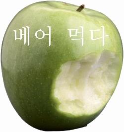 (りんごを)かじる