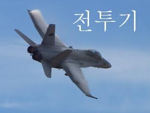 せんとうき、Airfighter