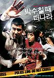 韓国映画「拍手する時に去れ」(박수칠 때 떠나라)