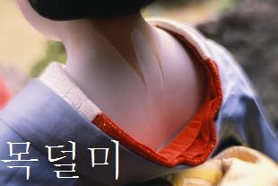 くびすじ、首筋を韓国で。まいこさん