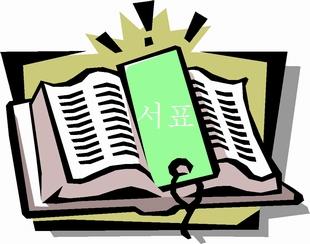 栞 Bookmark