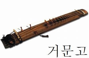 コムンゴ(韓国の琴)