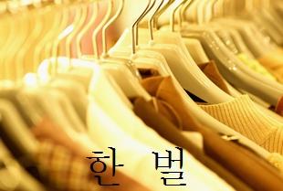 韓国語の場合、一着でも違います。