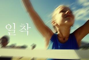 韓国語の一着