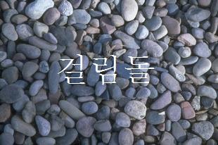 石にひっかかる、足手まとい