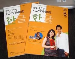 NHK テレビでハングル講座とまいちにハングル講座 2008年5月号テキストです。