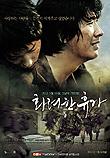 「光州5・18」(화려한 휴가)ポスター1