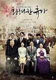 「光州5・18」(화려한 휴가)ポスター2