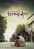 「光州5・18」(화려한 휴가)ポスター3