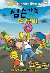 심슨 가족, 더 무비 (The Simpsons Movie, 2007)