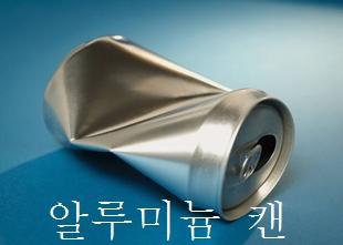 アルミニウム缶