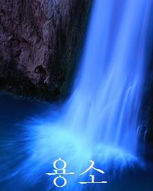 滝壺、滝壷、たきつぼ