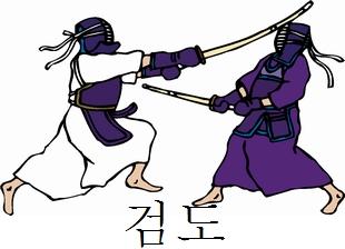 けんどう、ケンドウ、Kendo