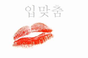 キス、接吻