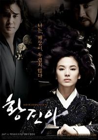 韓国映画「ファン・ジニ」(황진이)
