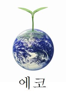 eco、エコロジー、環境を考える