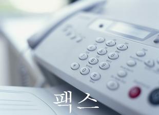 Fax、ふぁっくす