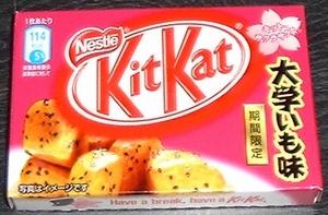 KitKat 大学いも味