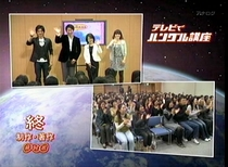 2008年度 テレビでハングル講座