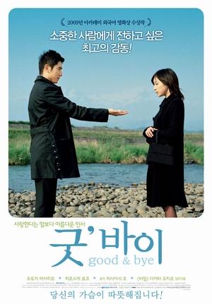 굿' 바이: Good & Bye
