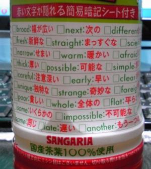 おぼえ茶って うかっ茶う。 英単語