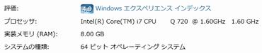 メモリを8GB