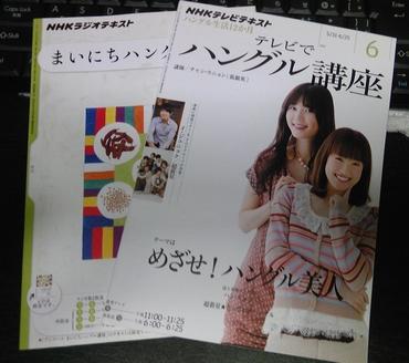 2011年6月号のテキスト