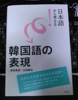 日本語から考える 韓国語の表現