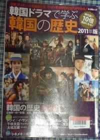 韓国ドラマで学ぶ韓国の歴史 2011年版