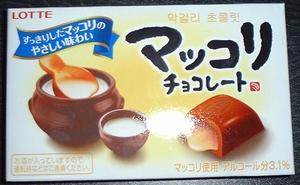マッコリチョコレート