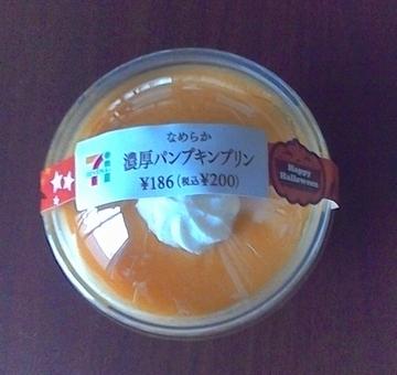 Seveneleven_punpukin_pudding