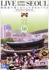 LIVE from SEOUL―韓国語で楽しむとっておきのソウル