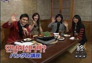 NHKテレビ ハングル講座
