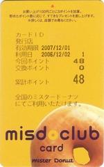 ミスタードーナツのポイントカード