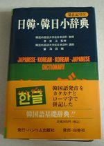 日韓・韓日小辞典―発音記号付