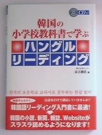 韓国の小学校教科書で学ぶハングルリーディング