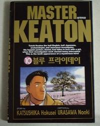 韓国版「MASTER KEATON」