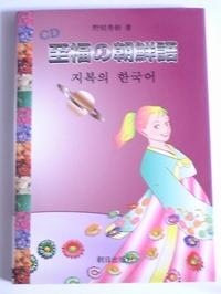 「至福の朝鮮語」