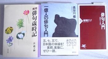 買った俳句の本